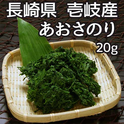 【D】本尾海産 あおさのり 20g 添加物不使用 壱岐の海藻類 海苔 乾物