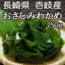【D】本尾海産 お刺身わかめ 270g 壱岐産 ワカメ 海藻...