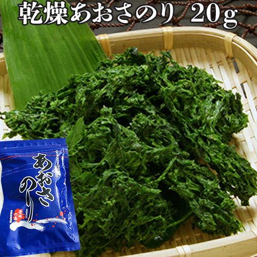 【D】本尾海産 あおさのり 20g 添加物不使用 壱岐の海藻類 海苔 乾物 長崎産アオサ