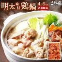 明太味付鶏鍋 セット 800g 4〜6人前 と 辛子明太子 50