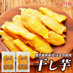 <strong>干し芋</strong> 紅はるか 150g×2袋 <strong>送料無料</strong> メール便 鹿児島 無添加 スイーツ 無着色 干しいも ほしいも ポイント消化 食品 おやつ お土産 ギフト <strong>国産</strong> 人気には <strong>訳あり</strong>
