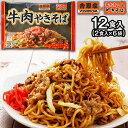 牛肉やきそば 12食 (2食×6袋入) 送料無料 吉野家 富士