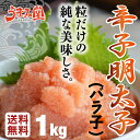 当店最安!粒だけ 辛子明太子 1kg (500g×2箱) バラ子 【めんたいこ/明太子/辛子明太子