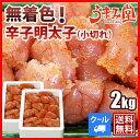 無着色辛子明太子2kg(小切れ) 送料無料 明太子 2kg ...