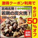 送料無料 ポイント消化 メール便 お試し 宮崎名物 若鶏の炭火焼 ゆず胡椒風味 100g×3