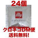 【メール便送料込】イリー(illy)カフェポッド(44mm)個包装ミディアムロースト24個(代引不可・日時指定不可) 【smtb-t】【gourmet0425】