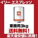 【賞味期限1年以上】イリー/illy エスプレッソ【豆・ビーンズ】ミディアムロースト(ノーマルロース