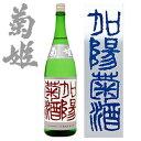菊姫 加陽菊酒720ml(化粧箱入)