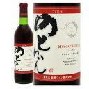 能登ワイン(のとワイン)マスカットベリーA(赤)720ml
