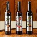 【お中元】【送料無料】【お試し価格】中国 果実酒3種★飲みくらべセット