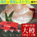 小鯛の笹漬け(ささ漬け)大樽180g×3個