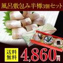 【風呂敷ギフト3個セット】小鯛笹漬け、さより笹漬け、のど黒昆布締め・半樽85g×3個