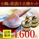 【満天青空レストランで紹介】小鯛の笹漬け(ささ漬け)大樽180g×2個