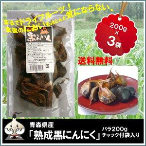 送料無料! 青森県産 熟成 黒にんにく お徳用 バラ 200g袋入り 3袋セット#303