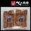 送料無料! 仙台 べこ政宗 牛たん厚切り2袋入り(RG-40B)#205