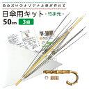 手作りキット 日傘用竹手元 50cmサイズ オリジナル傘を作...