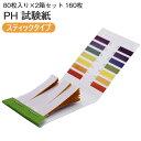 PH試験紙ペーハー試験紙スティックタイプPH1141箱80枚