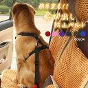 犬 猫 シートベルト ペット用 挿すだけ簡単装着 【6カラー】 約42cm - 約72cm 長さ調整可能 ドライブ専用リード 安全ベルト (ハーネス別売り)