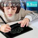 【8.5インチ】電子メモ 電子メモ帳 パッド 電池式 専用タッチペン付属 筆圧感知 約227mm×約146mm