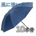 男女兼用 折りたたみ傘 青色 無地折りたたみ傘 10本骨