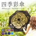 四季彩傘 レディース かわいい 晴雨兼用 折りたたみ傘 遮光 遮熱 UVカット 軽量 逆さ傘(内側に...