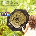 四季彩傘 レディース かわいい 晴雨兼用 折りたたみ傘 遮光...