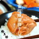 美味しい梅干で日本を元気に!4年連続グルメ大賞!楽天ご飯のお供ランキング1位【送料無料】訳ありみかん