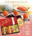 【送料無料】うめ屋 梅花宴(ばいかえん)三味セット 金賞3種詰め合わせ 05P03Dec16