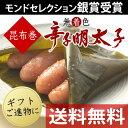 【送料無料】無着色辛子明太子(昆布巻き) 350g【お中元】...