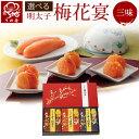 金賞3種辛子明太子詰合せ うめ屋の梅花宴(ばいかえん)三味セット