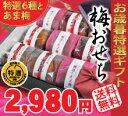 □【送料無料】特選 梅おせち完熟 紀州南高梅 お歳暮 お年始に!人気の7種梅 計425g+6