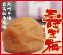特選紀州南高梅 寿ぎ梅 【ことほぎうめ】超特大梅・高級和紙包み3包 高級化粧箱 風呂敷包み