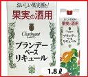 【予約販売】梅酒作りに最適!ブランデーリキュール18
