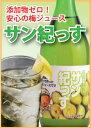 □梅のジュース「サン紀っす」【希釈用】720ml 約20杯分紀州南高梅賞味期限6ヶ月 【02P01Oct16】