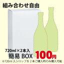 720ml×2本用 簡単箱