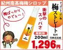 □自家梅園産 紀州完熟南高梅梅のジュース「梅ストレート」希釈用 200ml 賞味期限6ヶ月