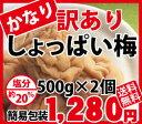 □【送料無料】かなり訳あり・しょっぱい梅難あり紀州南高梅500g×2・簡易包装 塩分22%