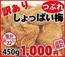 □【送料無料】つぶれ梅・しょっぱい梅塩分約22%紀州南高梅 家庭用白干梅450g 簡易包装【02P01Oct16】
