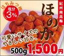 □【塩分3%はちみつ梅】「ほのか」500g詰簡易包装【紀州南高梅】和歌山県産.産地直送 【02P01Oct16】