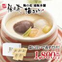 湯葉 豆腐 梅の花特製 茶碗蒸し 5パックセット≪冷凍≫