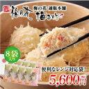 湯葉 豆腐 梅の花特製 かに しゅうまい 5個×8Pセット≪
