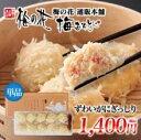 湯葉 豆腐 梅の花特製 かに しゅうまい (10個入)≪冷凍≫