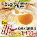 湯葉 豆腐 梅の花梅ゼリー15個入《常温》(※ただし、温度帯が異なる冷凍商品をご注文の場合は、別途送料がかかります。冷蔵商品の場合は、同梱発送いたします。)お歳...