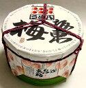【送料無料】うめ八坂東梅タル入り1.4kg【送料無料ギフト】
