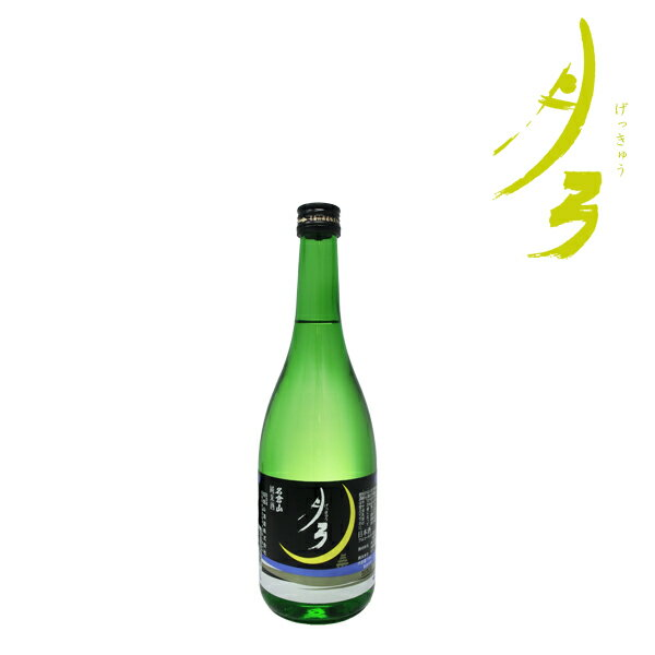 名倉山酒造月弓純米酒720ml