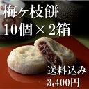 【送料込み】やす武 太宰府名物 冷凍梅ヶ枝餅20個【和菓子 老舗 ギフト 父の日 贈答 贈り物 敬老