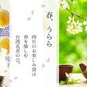 4月のお楽しみ袋は春うらら、台湾花茶のコラボレーション ★ 毎月変わるよ!季節をお届け♪ 中国茶 台