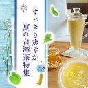 7月のお楽しみ袋はスッキリ爽やか夏の台湾茶特集 ★ 毎月変わるよ!季節をお届け♪ 中国茶 台湾茶 が