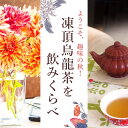 9月のお楽しみ袋は三種の凍頂烏龍茶を飲み比べ! ★ 毎月変わるよ!季節をお届け♪ 中国茶 台湾茶 が
