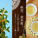 10月のお楽しみ袋は金木犀やマリーゴールド、秋の花と台湾茶のマリアージュ! ★ 毎月変わるよ!季節を
